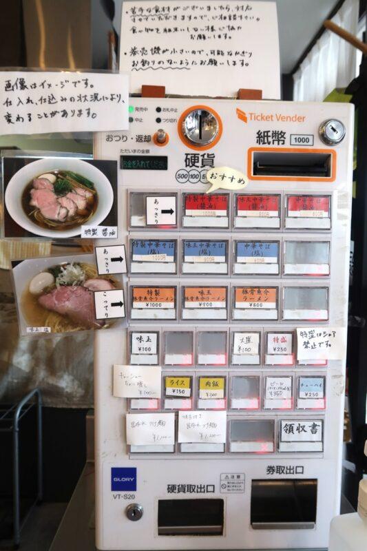 宜野湾「麺処 わた琉」の券売機(2021年7月時点)