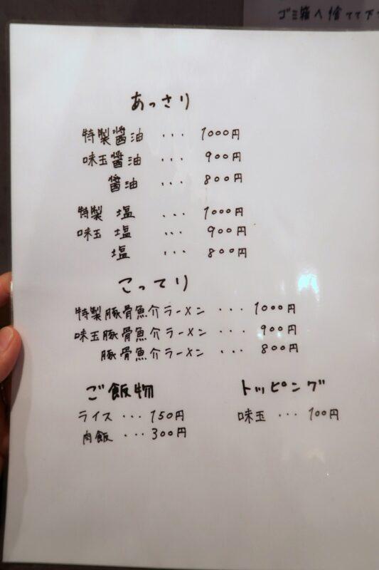 宜野湾「麺処 わた琉」のメニュー(2021年7月時点)