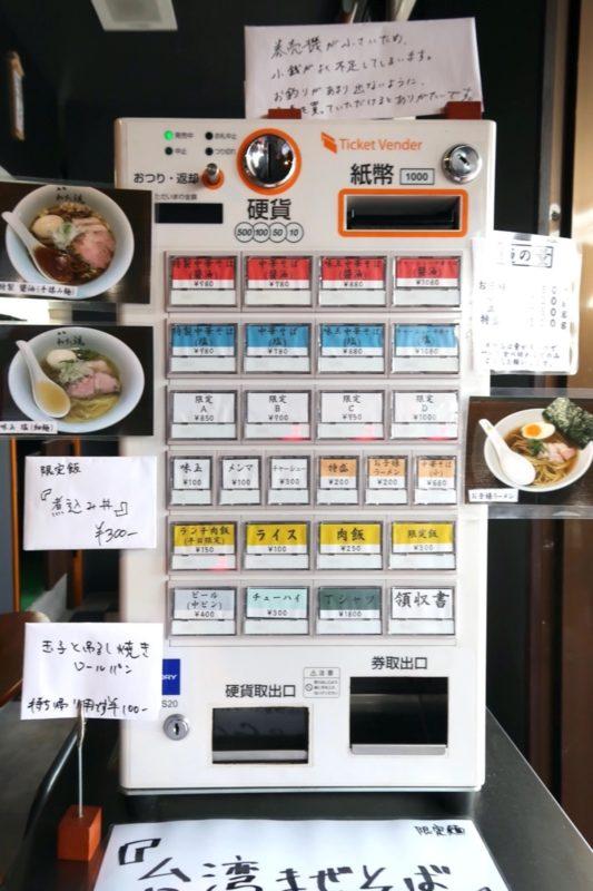 宜野湾「麺処 わた琉」の券売機