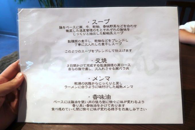 宜野湾「麺処 わた琉」のラーメンについて説明書き。