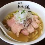 宜野湾「麺処 わた琉」チャーシュー中華そば(塩、1080円)