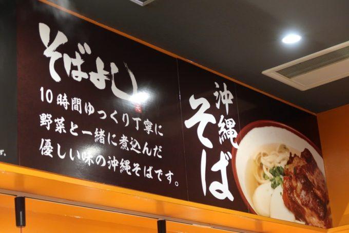 那覇・若狭通り「やっぱりステーキ1st」では沖縄そばも食べられる。