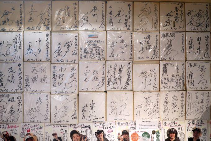 「ゆきだるま 両国部屋」壁に貼られた力士や有名人たちのサイン。