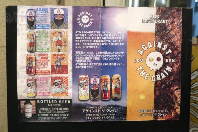 石垣島「Against the Grain(アゲインスト ザ グレイン)」のクラフトビールメニュー