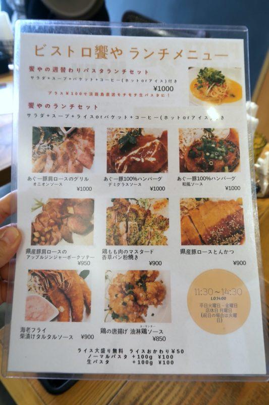 那覇・前島「ビストロ饗や」のランチメニュー(2019年10月)