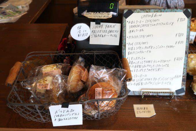 宜野湾市伊佐「hoppepan(ほっぺパン)」テイクアウトの後リンクメニュー表と、前日売れ残って安くなったパンたち