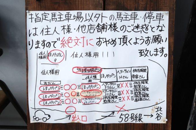 宜野湾市伊佐「hoppepan(ほっぺパン)」の駐車場に関する注意書き