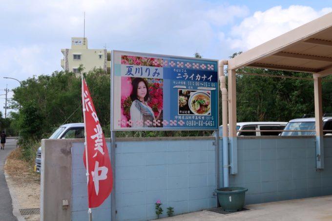 石垣島「ニライカナイ 」は夏川りみのお母さんのお店。