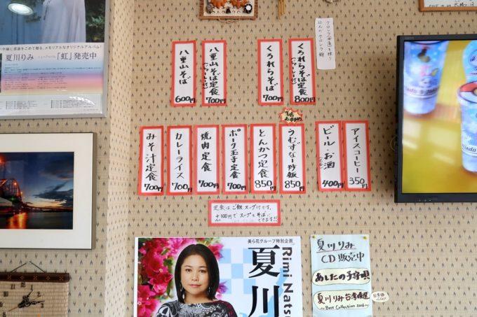 石垣島「ニライカナイ 」のメニュー表(八重山そばや定食など)