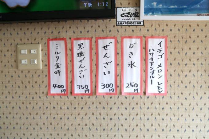 石垣島「ニライカナイ 」のメニュー表(ぜんざいなど冷やしもの)