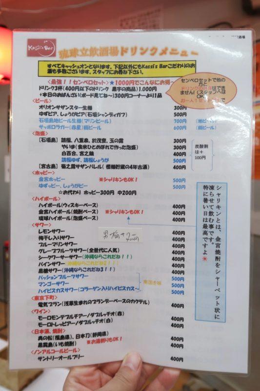 石垣島「琉球立飲酒場」のせんべろメニュー