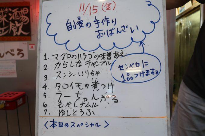 石垣島「琉球立飲酒場」せんべろのおつまみは本日のおばんざいメニューから1品選べる