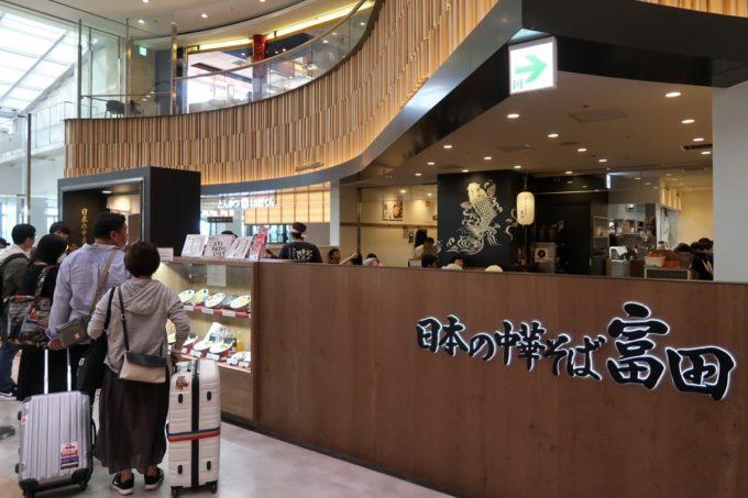 成田空港第1ターミナル「日本の中華そば富田」の外観