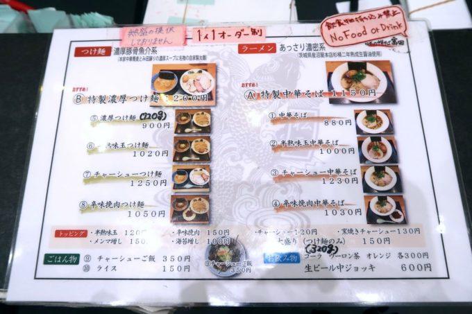 成田空港第1ターミナル「日本の中華そば富田」のメニュー表