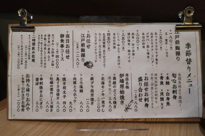 那覇・久茂地「焼乃魚島」フードメニュー(その1)