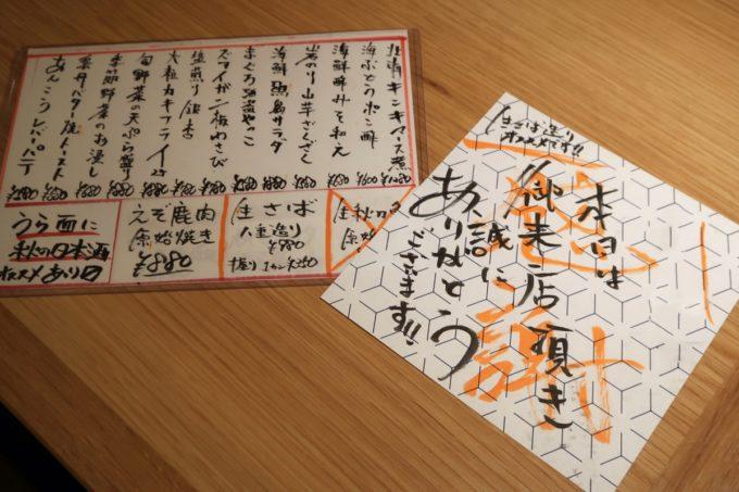 那覇・久茂地「焼乃魚島」テーブルにはウェルカムカードがあった。