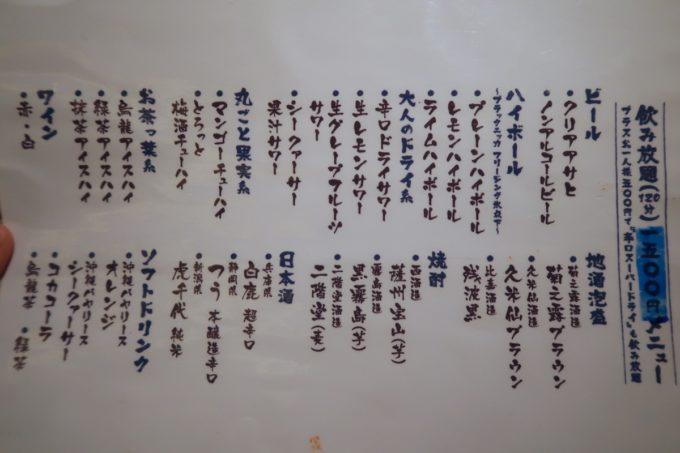 那覇・久茂地「焼乃魚島」120分2000円の飲み放題メニュー