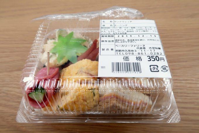 那覇・久茂地「ベーカリー ファリーヌ」モーニングのサンドイッチ(350円)
