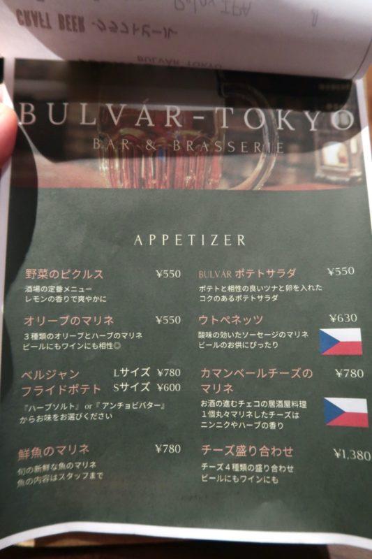 日本橋「ブルヴァール・トーキョー(BULVÁR TOKYO)」のフー度メニューの一部