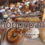 宜野湾市伊佐「hoppepan(ほっぺパン)」購入するパンを取り分けていく