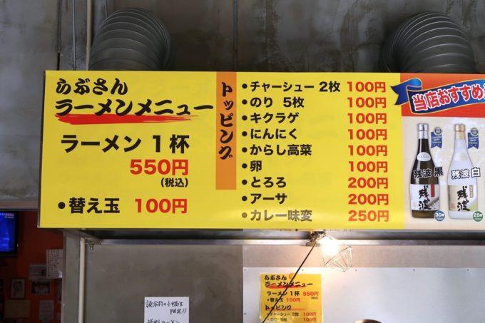 読谷のラーメン店「らぶさん」のメニュー標