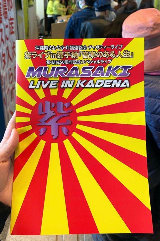 2020年2月16日に行われた「紫 結成50周年スペシャル MURASAKI LIVE IN KADENA」のパンフレット