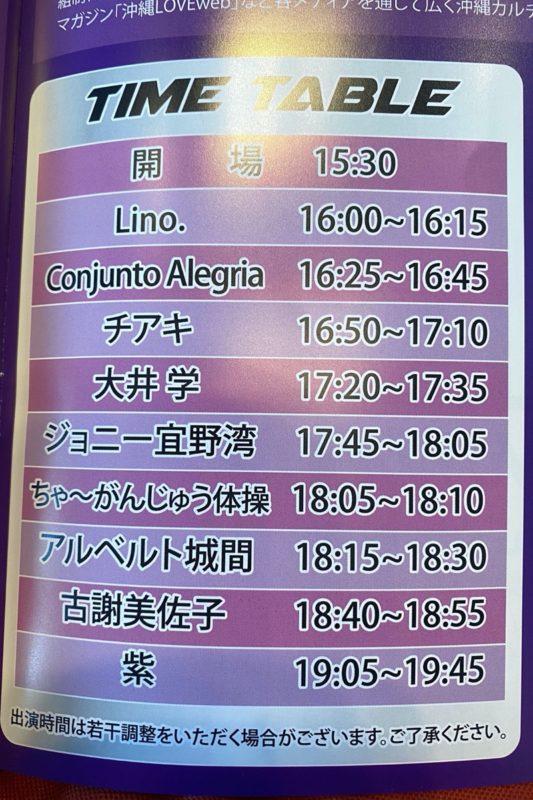 2020年2月16日に行われた「紫 結成50周年スペシャル MURASAKI LIVE IN KADENA」のタイムテーブル