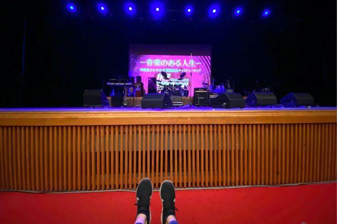 2020年2月16日「紫 結成50周年スペシャル MURASAKI LIVE IN KADENA」の最前列で観戦することに。