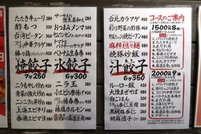 那覇・牧志「弐ノ弐 那覇店」のフードメニュー