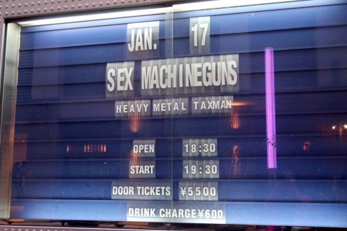 2020年1月17日、クラブチッタ川崎で行われたSEX MACHINEGUNS ワンマンライブ HEAVY METAL TAXMAN。