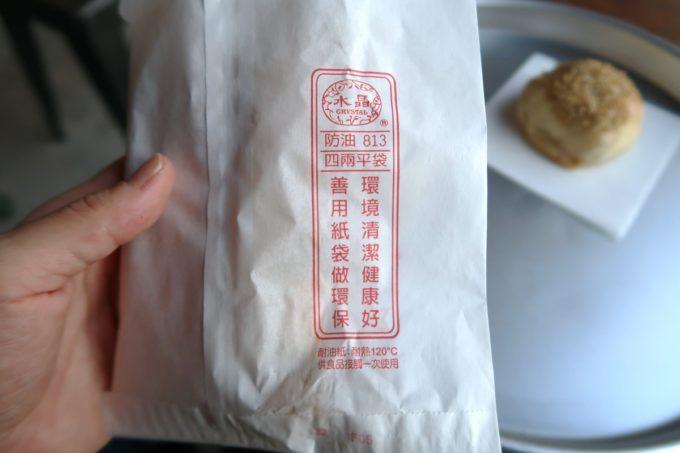 五反田「東京豆漿生活」焼餅(シャオビン、180円)の中国語の紙袋がかわいい