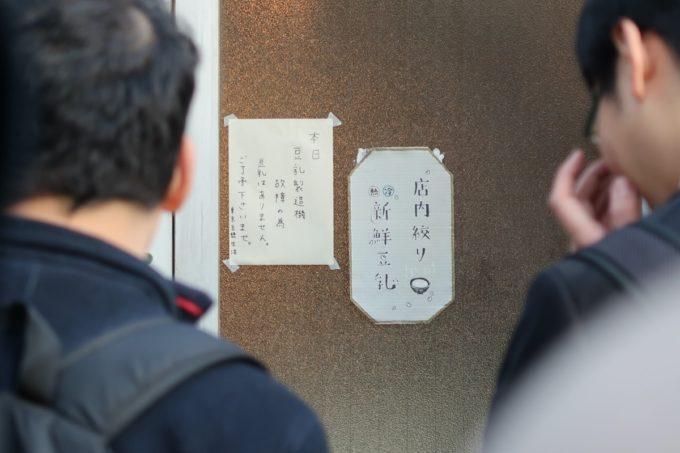 五反田「東京豆漿生活」の入り口に貼り出された豆乳製造機故障のお知らせ