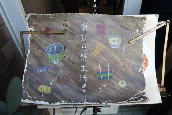 五反田「東京豆漿生活」の看板