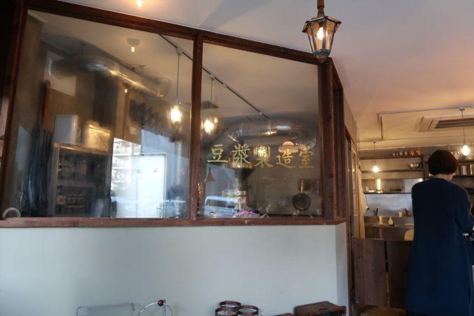 五反田「東京豆漿生活」店内にある豆漿製造室