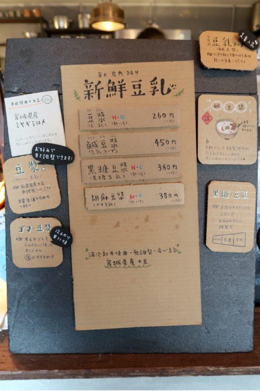 五反田「東京豆漿生活」のメニュー表