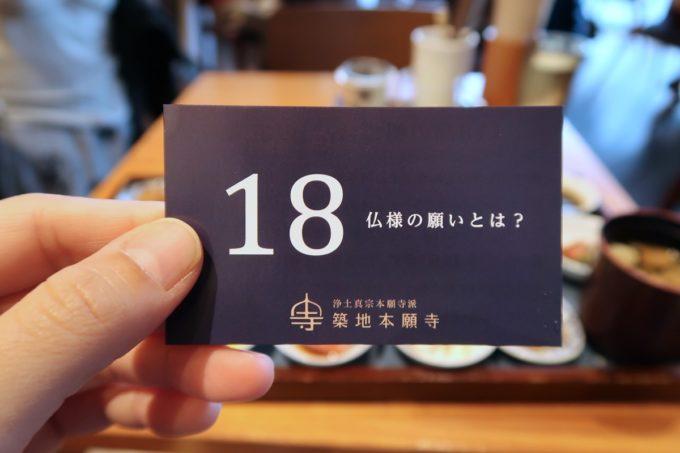 築地本願寺のカフェ「sumugi(ツムギ)」18品の朝ごはん(1800円)についてたカード(仏様の願いとは?)