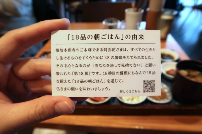 築地本願寺のカフェ「sumugi(ツムギ)」18品の朝ごはん(1800円)についてきたカード(18品の朝ごはんの由来)