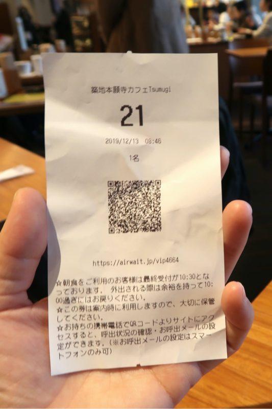 築地本願寺のカフェ「sumugi(ツムギ)」には整理券(QRコード)を配布し空席待ちの仕組みがある