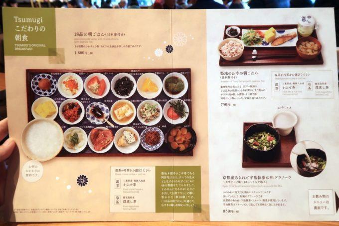 築地本願寺のカフェ「sumugi(ツムギ)」の朝食メニュー