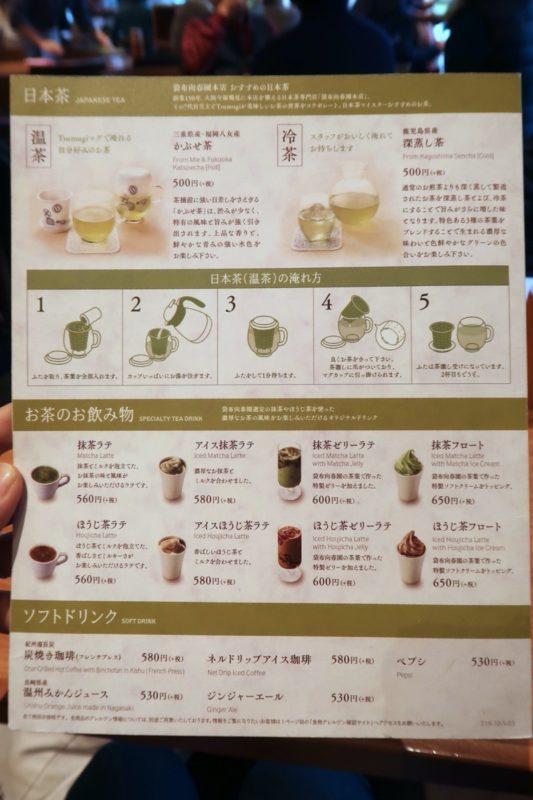 築地本願寺のカフェ「sumugi(ツムギ)」日本茶の飲み方