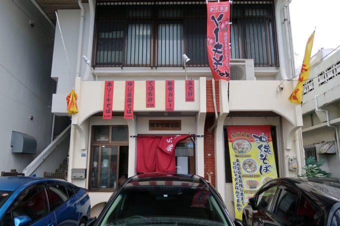 浦添市伊祖の食堂「ゆがふ家」の外観