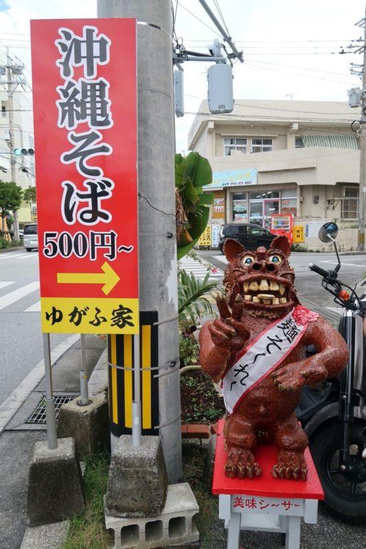 浦添市伊祖「ゆがふ家」パイプライン沿いに看板が出ている