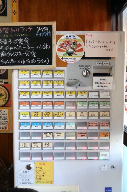 浦添市伊祖「ゆがふ家」に入ってすぐある券売機