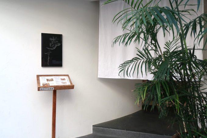 那覇・久茂地にある寿司屋「夢すし」の外観