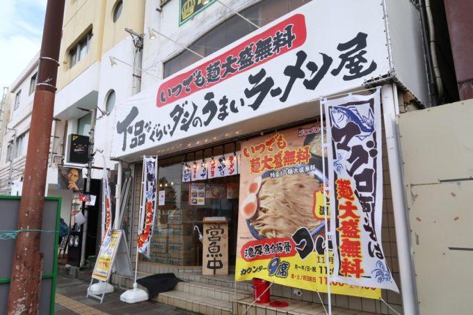 沖縄市園田「下品なぐらいダシのうまいラーメン屋」の外観