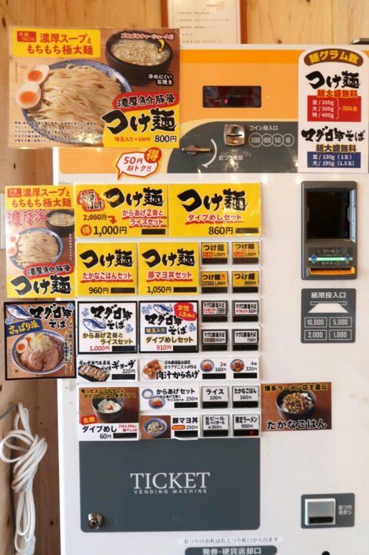沖縄市園田「下品なぐらいダシのうまいラーメン屋」の券売機とメニュー
