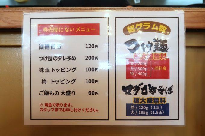 沖縄市園田「下品なぐらいダシのうまいラーメン屋」券売機にはないトッピングがある