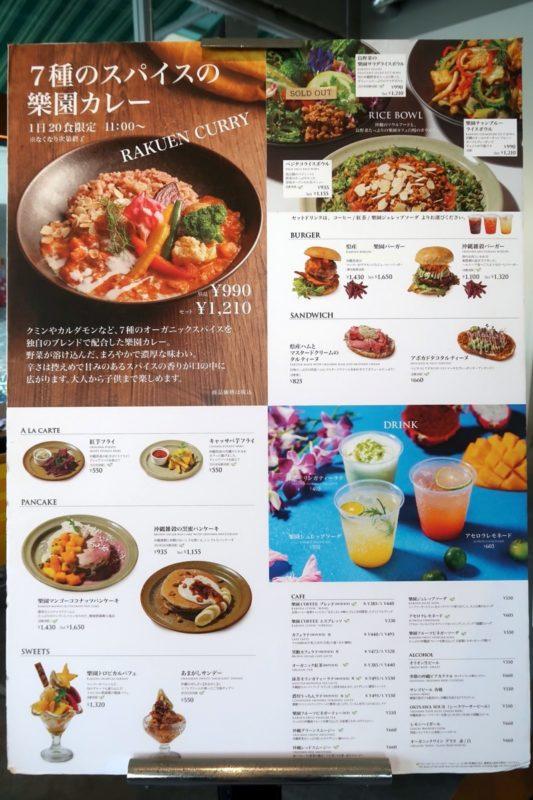 デパートリウボウ2階「楽園カフェ(樂園CAFE)」のメニュー表