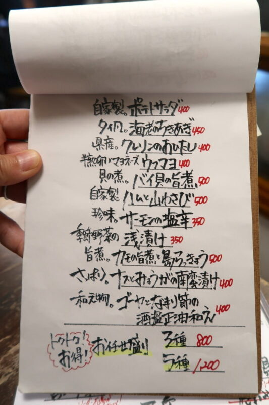 那覇・松尾「末廣ブルース」おつまみのメニュー、その2(2020年12月)