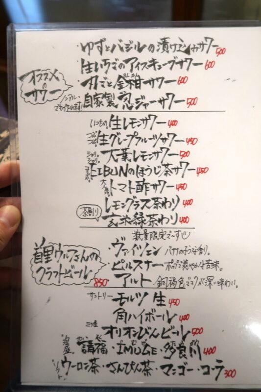 那覇・松尾「末廣ブルース」ドリンクメニュー(2020年12月)